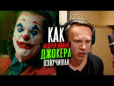 Голос ДЖОКЕРА - Андрей Вальц. Как озвучивали Хоакина?| The Voice Of Joker.