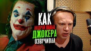 Голос ДЖОКЕРА - Андрей Вальц. Как озвучивали Хоакина?| The Voice of Joker. cмотреть видео онлайн бесплатно в высоком качестве - HDVIDEO