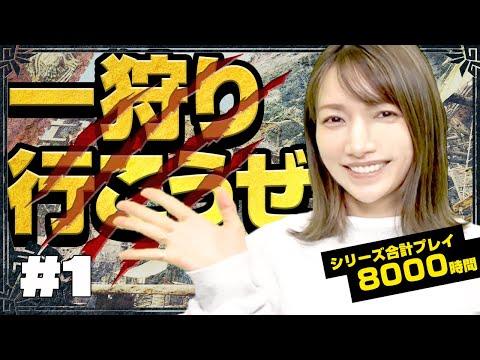 【モンハン実況】後藤真希YouTube始めます! #1
