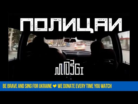 MOZGI - Полицаи (Lyric Video)