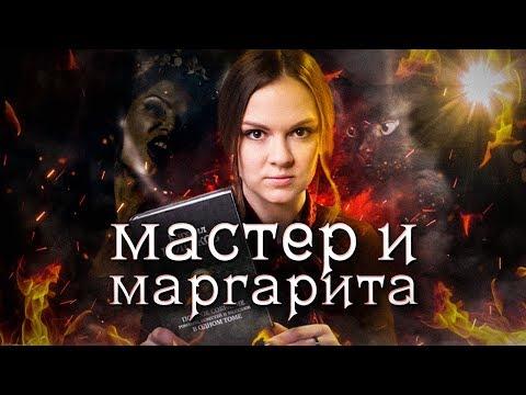 МАСТЕР И МАРГАРИТА. Почему Мастер не заслужил света? История Михаила Булгакова