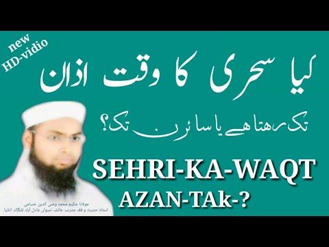 Sehri Ka Waqt Kab Tak Rahta He || Sehri Ki Fazeelat, Sehri Ki Dua, Roze Ki Niyat, Sehri Ki Niyat,