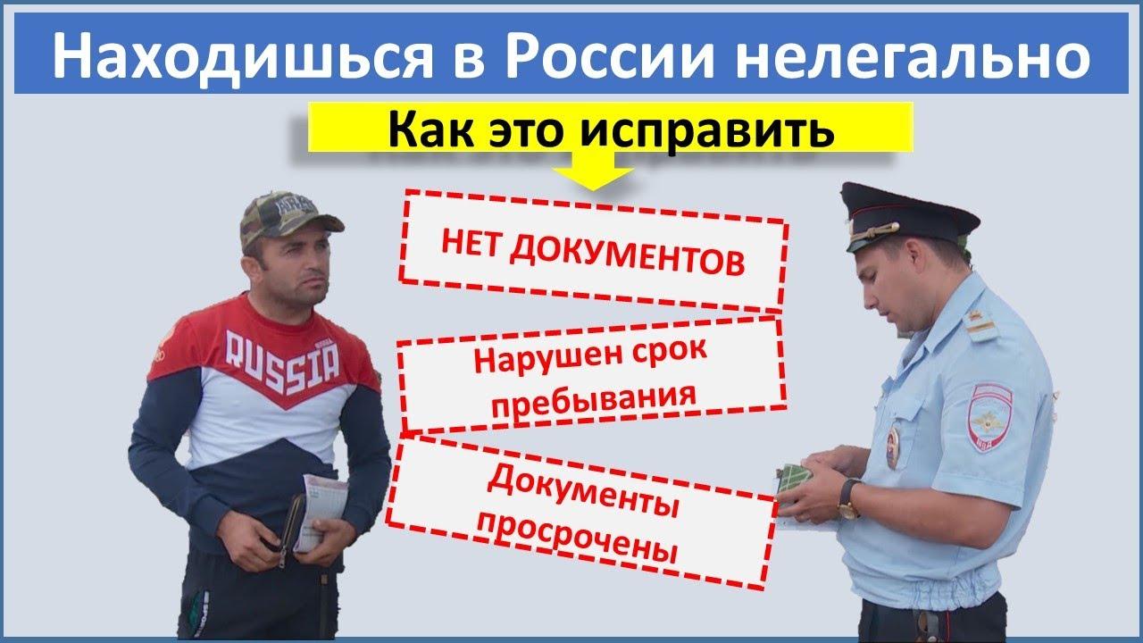 Нелегальное нахождение в России. Нет документов. Что делать и как это исправить?
