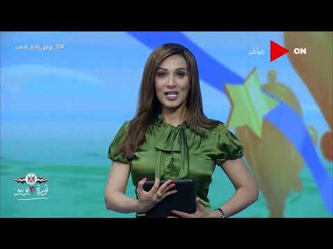 صباح الخير يا مصر - أخبار الرياضة المحلية والعالمية - السبت 4 يوليو 2020  - نشر قبل 3 ساعة