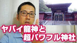 ヤバイ龍神と超パワフル神社【岩木山神社・東北神社巡り4】