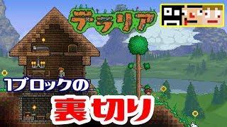 2D版マイクラ!テラリアを3人でプレイ!【Terraria】