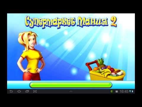 Супермаркет Мания 2 - Обзор игры на Андроид и iOS