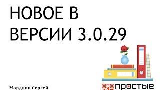 Новое в обновлении 1С:Бухгалтерии версии 3.0.29