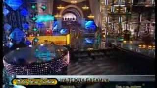 Надежда Бабкина - Февраль-май