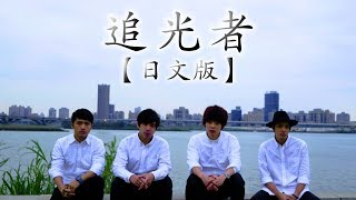 【日文版】追光者/岑寧兒【Sanyuan_TAIWAN】 電視劇《夏至未至》插曲