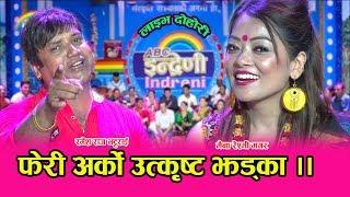 बेलौती, खर्बुजा र पिंडालु बिचको खरो प्रस्तुती !! अहिले सम्मकै कडा । हेर्न नछुटाउनु होला ।। HD