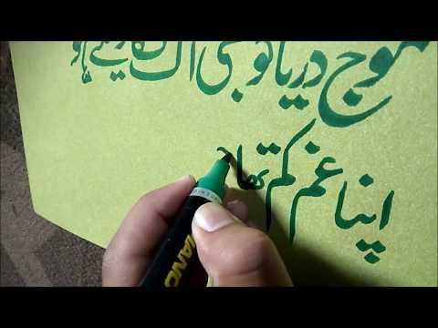 CALLIGRAPHY ART | AMANULLAH HABIB | NASTALIQ CALLIGRAPHY | #8
