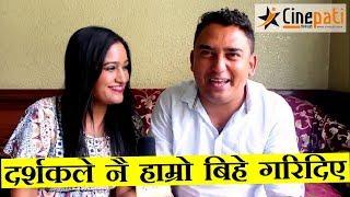 दर्शकले नै हाम्रो बिहे गरिदिए भन्दै धुर्मुसले हसाए | Dhurmus Suntali | Ma Jun Din Dekhi | Comedy