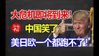 大危机即将到来!中国笑了:美日欧一个跑不了!