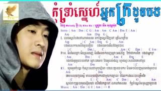 {Official Audio} កុំទ្រាំស្នេហ៏អ្នកក្រដូចបង Chords - ណារ៉ុង Kom Trom Sne Neak Kro Doch Bong Narong