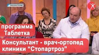 Плоскостопие, программа «Таблетка», Первый канал. Литвиненко Андрей Сергеевич. Клиника Стопартроз.