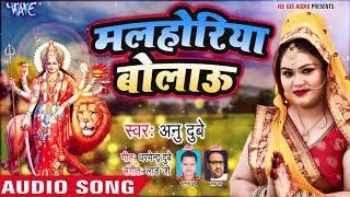 Anu Dubey  - Malhoriya Bolau - चैत्र नवरात्री स्पेशल भजन 2019 - Bhojpuri Chaitra Navratri Songs 2019