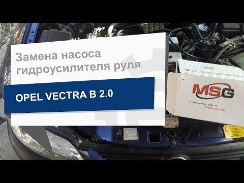 Замена насоса гидроусилителя руля MSG OP003 на Opel Vectra B