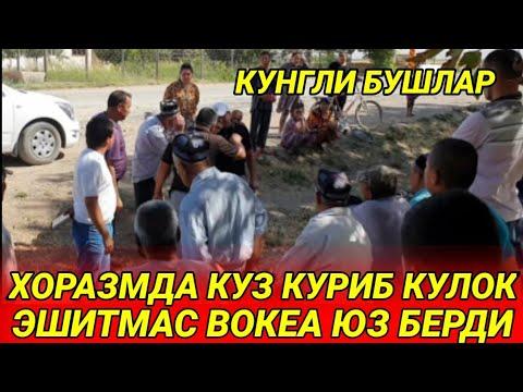 Download ТЕЗКОР ХОРАЗМДА КУЗ КУРИБ КУЛОК ЭШИТМАС ВОКЕА ЮЗ БЕРДИ