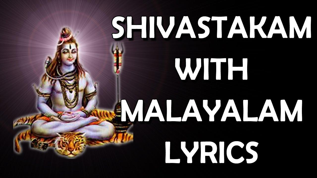 Shivashtakam With Malayalam Lyrics - Lord Shiva | MAHA SHIVARATRI 2016