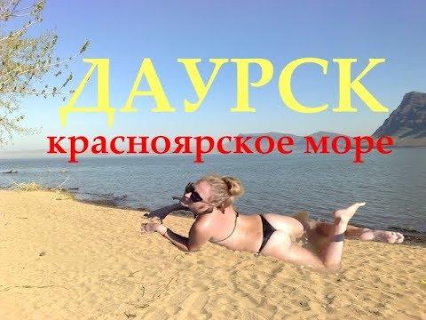 Пьяные загаСИСЬКИ. Даурское.  Красноярск. Красноярское море. Жара)