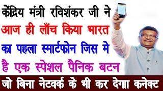 भारत में लॉन्च हुआ पहली बार पैनिक बटन वाला स्मार्टफोन   launch  special smartphone with panic button