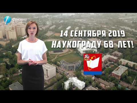 День города Фрязино 2019