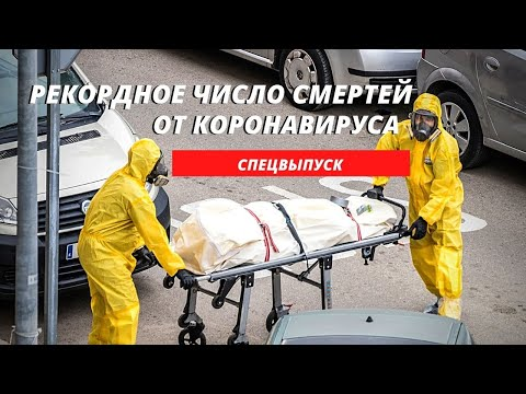 100 тысяч умерших от COVID-19 за неделю. Страны ужесточают правила въезда || Спецвыпуск