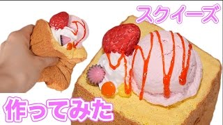 手作りスクイーズ! ハニートーストのもにゅもにゅスクイーズ作ってみた #スクイーズ thumbnail