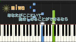 あなたがここにいて抱きしめることができるなら miwa Synthesia〔シンセ...