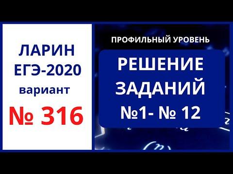 Задания 1-12 вариант 316 Ларин ЕГЭ математика
