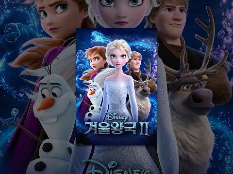 겨울왕국 2 (더빙판)