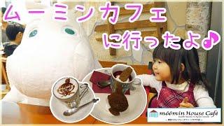 ムーミンハウスカフェ 東京スカイツリータウン・ソラマチ店に行ってきま...