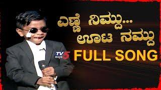 Enne Namdu Oota Nimdu Song by Kannada Kogile Arjun Itagi | TV5 Kannada