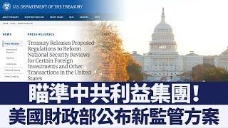 美國擴大監管國外投資 劍指中共利益集團|新唐人亞太電視|20190925