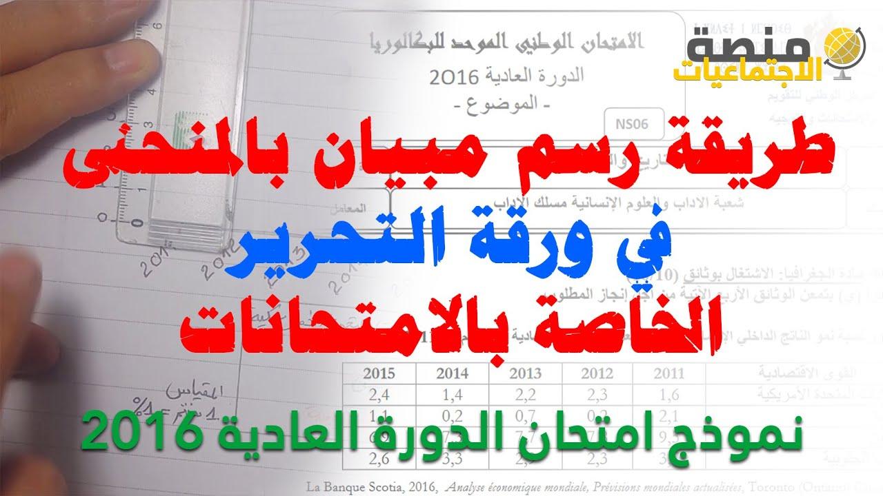 طريقة رسم مبيان بالمنحنى في ورقة التحرير الخاصة بالامتحانات الإشهادية