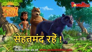 सेहतमंद रहें ! | हिंदी कहानीयाँ । जंगल बुक | पॉवरकिड्स