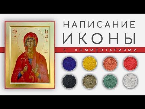 Самоучитель иконописи | Пишем икону святой Иларии