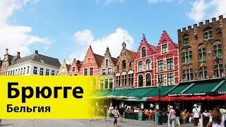 Брюгге Бельгия 2015 - атмосфера и звуки города сказки | Bruges Belgium(Брюгге Бельгия - один из самых красивых городов Европы. Атмосфера и звуки города сказки Bruges Belgium. ПОЛЕЗНЫЕ..., 2015-08-26T05:24:53.000Z)