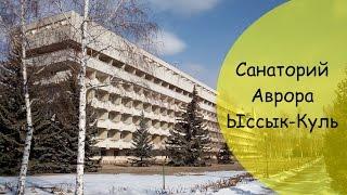 Санаторий Аврора - Иссык-Куль - февраль 2016 - часть 1(Санаторий Аврора на Ыссык-куле удивительное место, приехав сюда однажды, хочется приезжать снова и снова...., 2016-02-21T14:20:20.000Z)