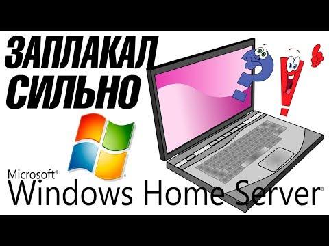 Установка Windows Home Server 2011 на старый ноутбук