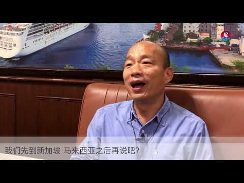 到新加坡、马来西亚拼经济前 高雄市长韩国瑜接受《联合早报》专访
