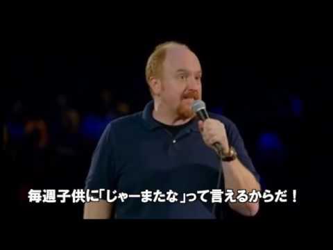 【海外のコメディー研究 vol2】 Luice CK 離婚・ソーシャルメディアについて(日本語字幕付)