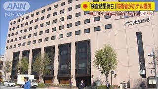 """""""検査結果待ち""""帰国者に 防衛省がホテル提供(20/04/06)"""