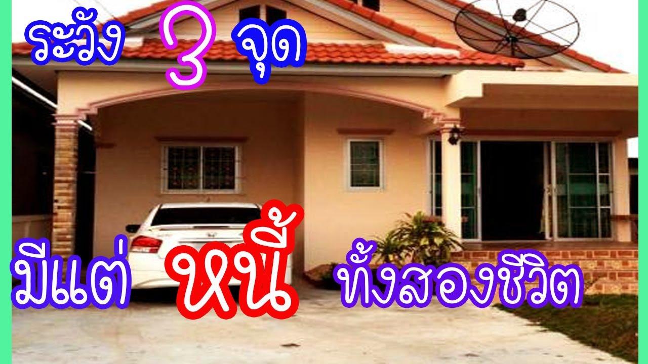ปรับฮวงจุ้ยด่วน!!!!แชร์ 3จุดฮวงจุ้ยในบ้านทำให้เป็นหนี้ไม่รู้จบ แก้ง่าย