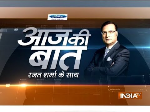 Aaj Ki Baat with Rajat Sharma | 14th November, 2017