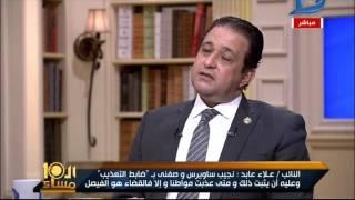 فيديو.. علاء عابد عن إقالة ساويرس: «توسط لأصدقائه لإهانة البرلمان»