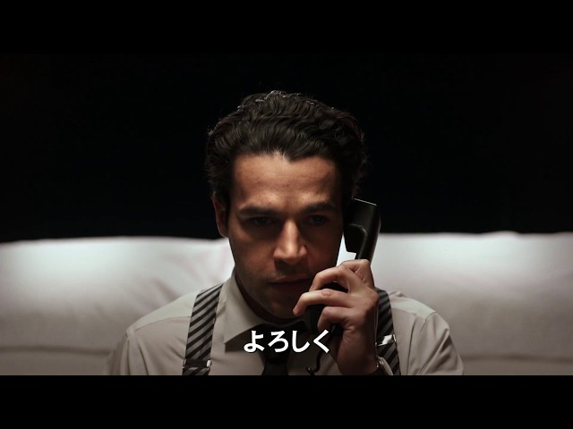 映画『ピアッシング』予告編