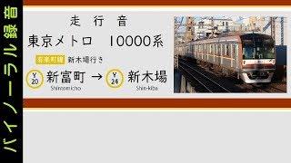 【走行音】 東京メトロ有楽町線 10000系 新富町~新木場 バイノーラル録音