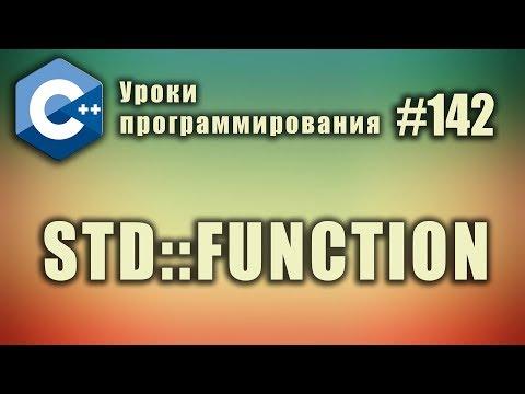 std::function | Полиморфная обёртка функции | Изучение С++ для начинающих. Урок #142